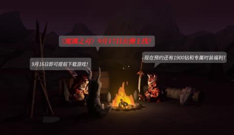 《魔渊之刃》手游公测倒计时1天 萌新福利全爆料插图(7)