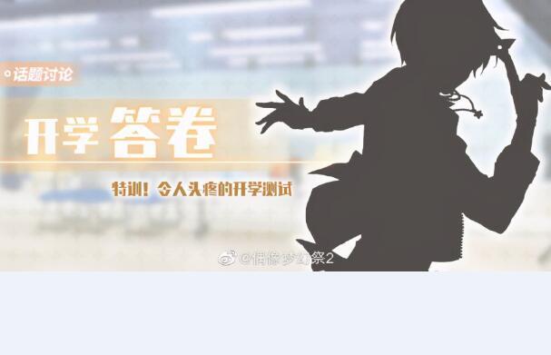 「偶像梦幻祭2」ES茶话会第二期偶像梦幻祭2特训,令人头疼的开学测试