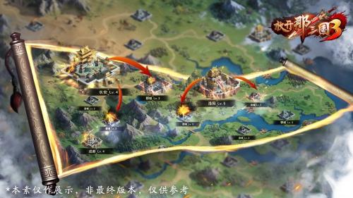 《放开那三国3》手游宝物系统助力出征[图]