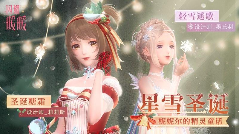 """《闪耀暖暖》""""星雪圣诞""""主题经典复刻 """"忆海"""