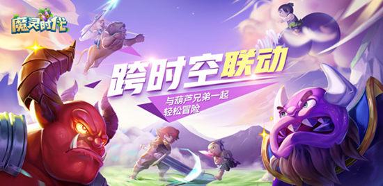 「魔灵时代」葫芦兄弟正版授权魔灵时代今日上线