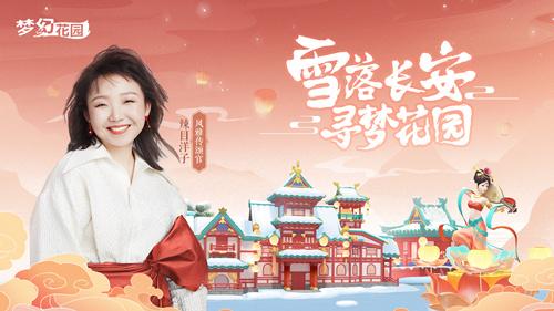 辣目洋子加盟《梦幻花园》风雅传颂官与你梦